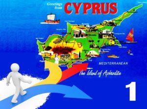Кипр Куда