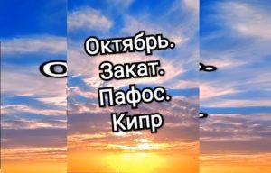 Кипр Пафос Закат
